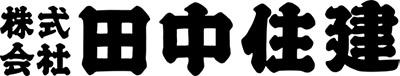 株式会社田中住建 水車の製作・設計